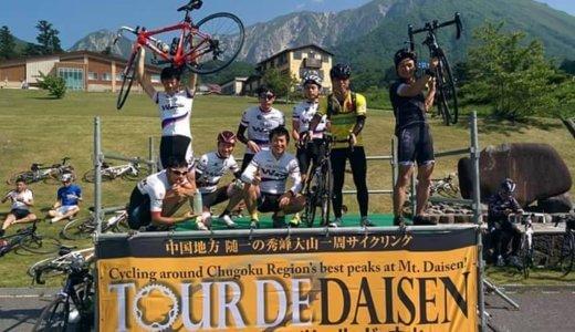 第21回 ツール・ド・大山~advanced level stage~