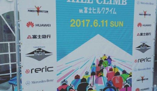 第14回 Mt.富士ヒルクライム