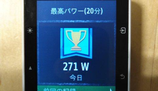 FTP更新 250W/4.54W/kg(20分271W/4.92W/kg)