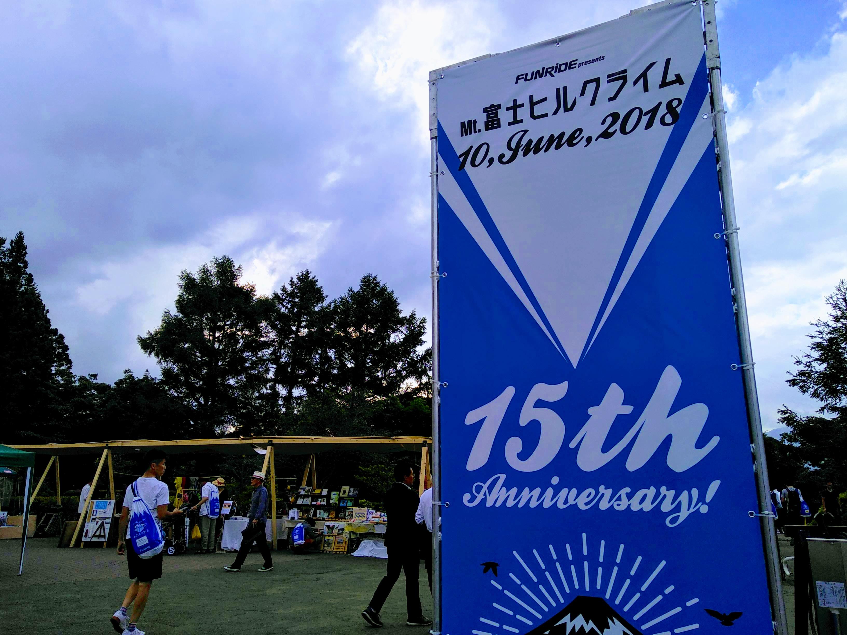 富士の国やまなし 第15回 Mt.富士ヒルクライム
