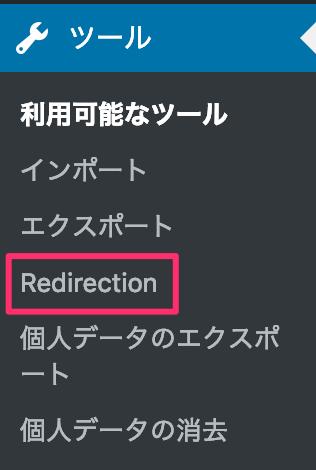 図:サイドメニューの「ツール」に「Redirection」