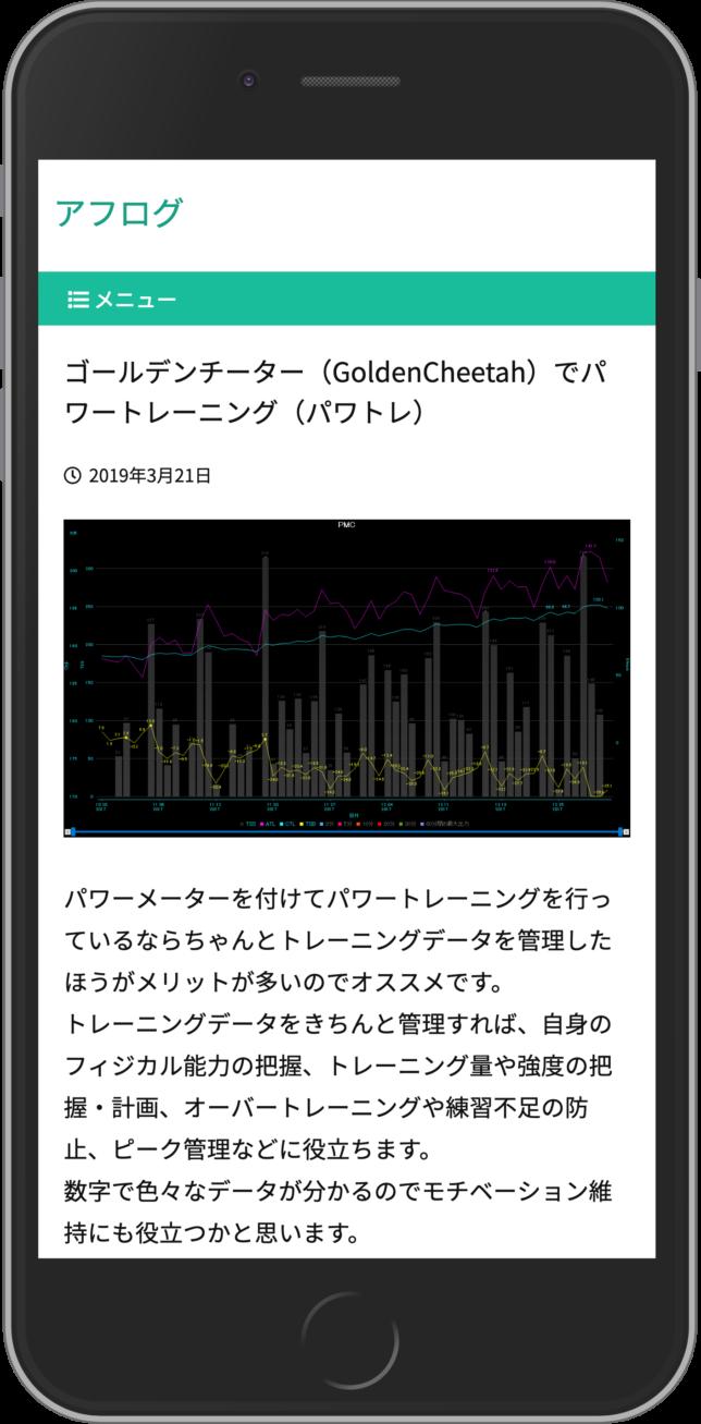 非AMPページの画面
