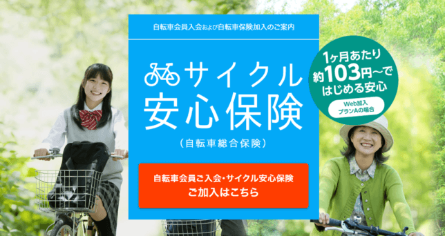 損保ジャパン サイクル安心保険