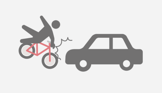 【必要?】ロードバイク(自転車)の保険おすすめ6つ【絶対入ったほうがいい】