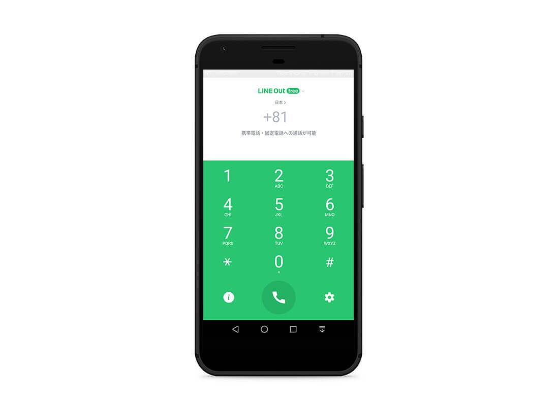 「LINE」で携帯や固定電話へ無料で発信できる「LINE Out Free」で電話代を節約する方法