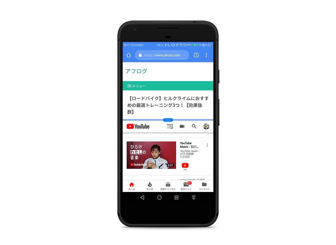 Android(アンドロイド)のマルチウィンドウ機能を使う方法