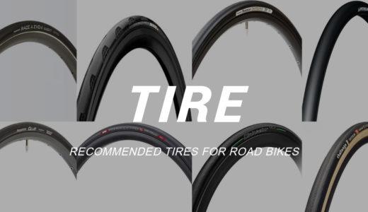 【決定版】ロードバイク用タイヤのおすすめ18選を用途別に紹介!タイヤの種類や選び方も解説!