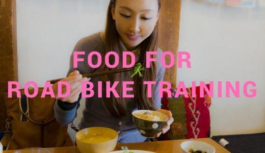 【ロードバイク】トレーニングのための食事まとめ【具体例など】