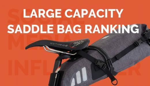 【ロードバイク】サドルバッグ大容量ランキング9選!【容量順!】