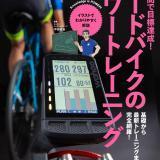 【必見】ムック本「ロードバイクのパワートレーニング」が2019年7月29日(月)に発売!