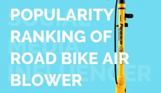 【ロードバイク用】空気入れの人気ランキング!【おすすめ】
