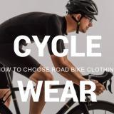 【ロードバイク】ウェアの選び方!【おすすめのウェアも紹介します♪】