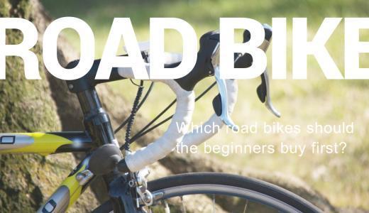 【ロードバイク】初心者が最初に買うべき価格帯のロードバイクは?
