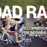 ロードバイク初心者におすすめのレース12選【初心者におすすめの条件って?】