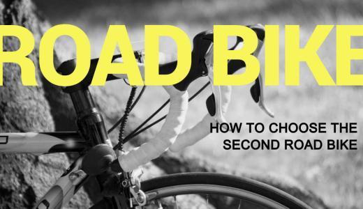ロードバイクの2台目の選び方&抑えておきたいポイント