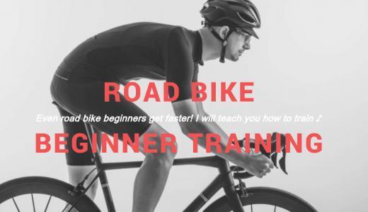 ロードバイク初心者でも速くなる!トレーニング方法教えます♪