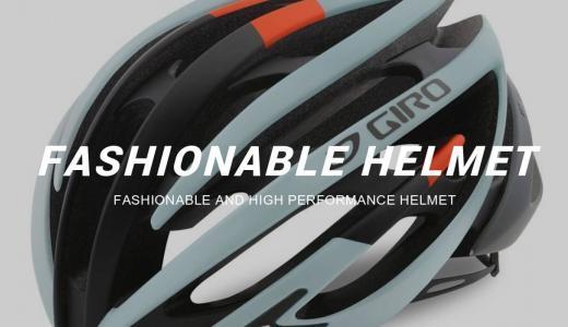 ロードバイクのヘルメットでおしゃれで高性能なヤツ7選!【見た目も性能もGood】