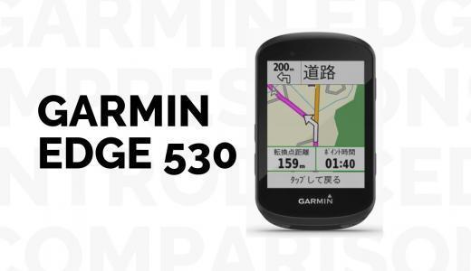 GARMIN(ガーミン)Edge 530のインプレッションをEdge520Jと比較しつつ紹介するよ