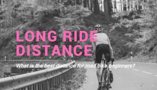 ロードバイク初心者に最適な距離は?【距離を伸ばすには?100km走るには?】