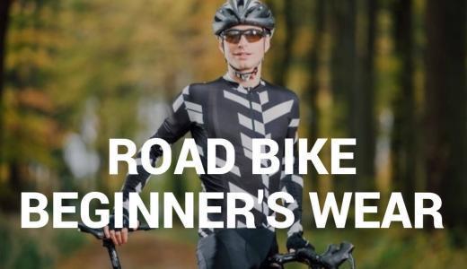 ロードバイク初心者の服装って?【結論→サイクルウェアにしとけ!】