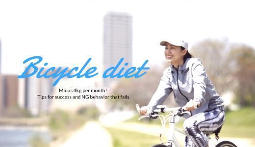【自転車ダイエット】2ヶ月でマイナス5kg!成功のコツと失敗するNG行動