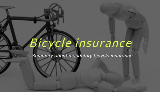 自転車保険の義務化まとめ【地域は?条件は?罰則は?おすすめの保険は?】