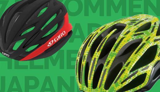 ロードバイクのヘルメットで日本人におすすめの7選【日本人はコレを買っとけ!】