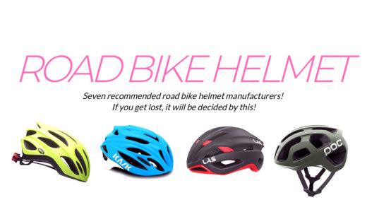 ロードバイク用ヘルメットのメーカー厳選おすすめ7つ!迷ったらコレで決まり♪