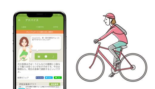 【自転車ダイエット】アプリ「あすけん」で食事管理がカンタンに!食事管理が成功のカギ