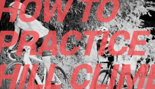 ロードバイクでヒルクライムの練習ってどーすりゃいいの?【3つの練習方法とポイントを解説】