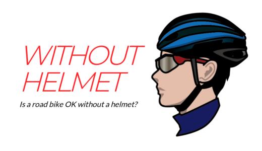 ロードバイクってヘルメットなしでもOK?【義務ではない!けど死んじゃうよ?】