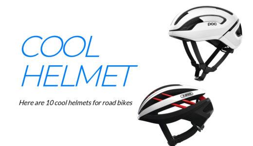 ロードバイクのヘルメットでかっこいいやつ10選を紹介するよ!【やっぱり見た目は重要】