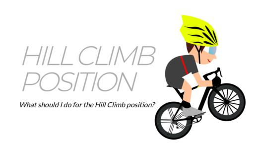 【ロードバイク】ヒルクライムのポジションってどうすればいいの?