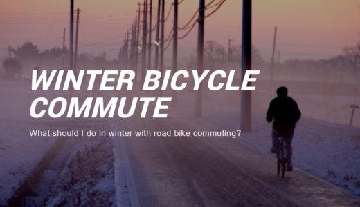 ロードバイク通勤って冬はどうするの?