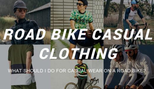 ロードバイクの服装もカジュアルに!おすすめブランドやアイテムの紹介♪