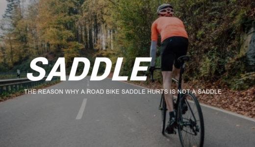 ロードバイクのサドルが痛い理由はサドルじゃない!?理由は◯◯◯だから!