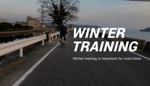 ロードバイクは冬のトレーニングが重要!その理由とは?