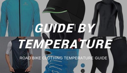 【ロードバイクの服装】気温別の組み合わせガイド!【どーすりゃええ?】