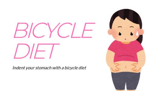 自転車ダイエットでお腹は凹むよ!ぽっこりお腹の原因とダイエットのポイント