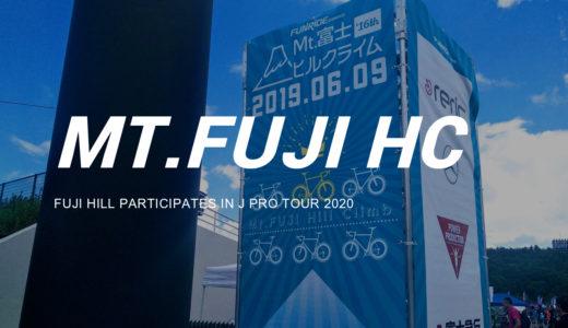 第17回 Mt.富士ヒルクライム公式ホームページがオープン。主催者選抜とJプロツアーは同時スタートに!