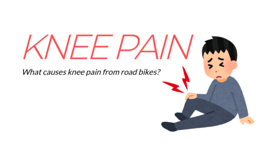ロードバイクの膝(ひざ)の痛みの原因の一つ『鵞足炎(がそくえん)』に気をつけよう!
