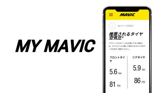 ロードバイクのタイヤの空気圧は「MyMavic」アプリがおすすめ!【使い方も解説】