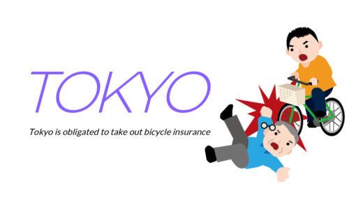 2020年4月から東京都で自転車保険加入が義務化!ポイントと罰則について