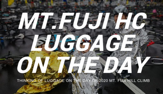 Mt.富士ヒルクライム2020(第17回)当日の服装や準備物を考えてみる