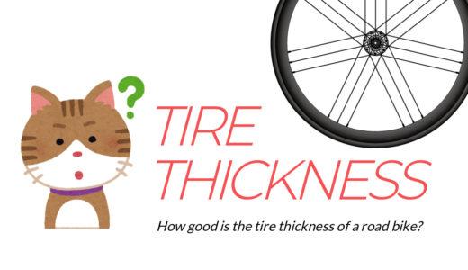 ロードバイクのタイヤの太さってどれがいいの?今のトレンドは◯いタイヤ!
