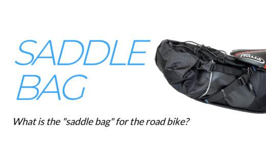 ロードバイクの「サドルバッグ 」って何を入れてるの?選び方やおすすめ商品も!
