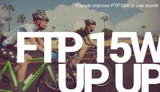 【友人が1ヶ月でFTP15Wも向上】月に◯km走ってZwiftで△△してたら劇的成長!