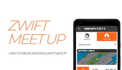 Zwiftのミートアップを開催する方法と参加する方法