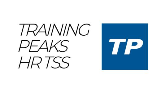 TrainingPeaksで推定TSSを調べる【パワーメーターがなくてもOK】
