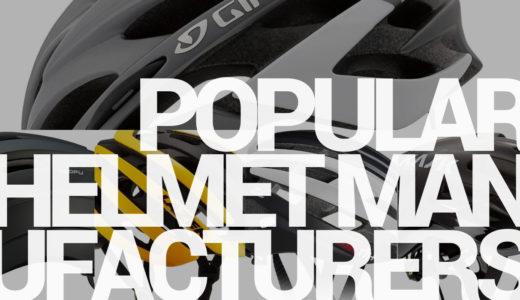 【必需品】ロードバイクのヘルメット人気メーカーを紹介!さらにヘルメットの選び方も解説